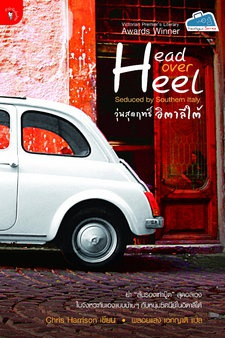Photo for HEAD OVER HEEL RELEASED IN THAILAND
